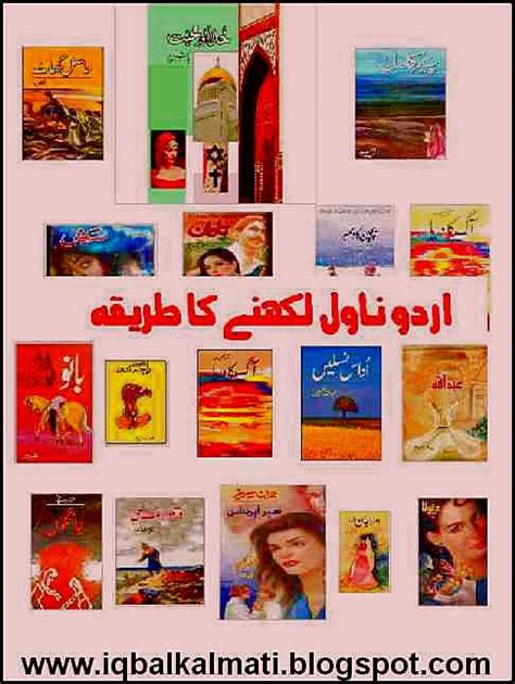 write    urdu novels likhne ka tariqa book