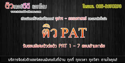 Tutor chula DD: ติวสอบ GAT PAT O-NET 7 วิชาสามัญ ทุกวิชา ...