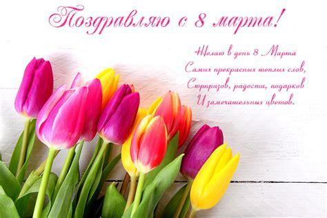 Новые прикольные открытки с 8 марта, поздравления с международным женским днем. Красивые поздравления с 8 марта! Открытки 8 марта