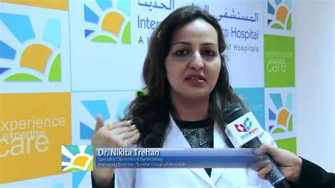 Press Conference Nikita Trehan Fibroid Remova
