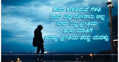 kannada love  valentines day quotes  pictures kannada love failure quotes