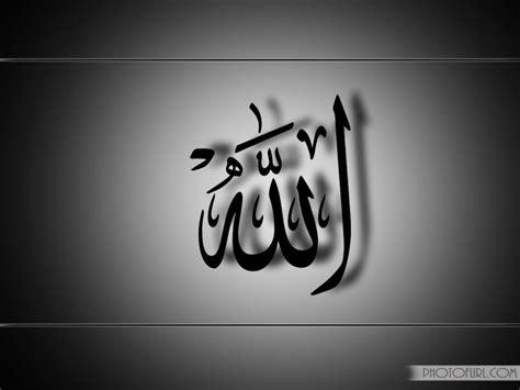 Allah Wallpapers  Allah Names Wallpapers  Free Wallpapers
