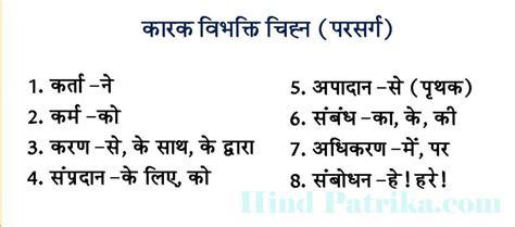 Hindi Grammar  Hindi Vyakaran  Hindi Bhasha Hindpatrika