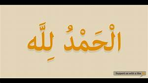 How To Pronounce Alhamdulillah In Arabic الحمد لله Youtube