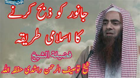 ka janwar karne zibah islami