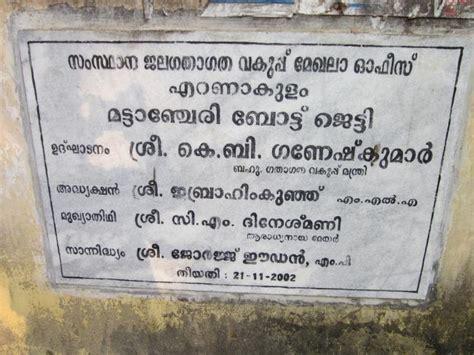 Ernakulam Varapuzha Boat Service by Mattancherry Jetty Kochi