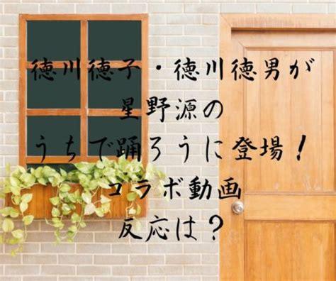 徳川 徳子 徳川 徳男
