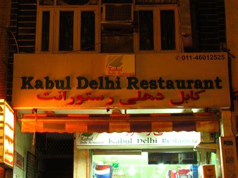 delhi cuisine kabul delhi restaurant e104 ground floor lajpatnagar 2 near central market delhi yummraj