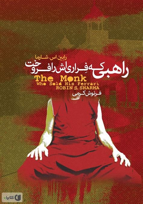 A magical meeting with the the editors/writer of the book the monk who sold his ferrari The Monk Who Sold His Ferrari - دانلود کتاب راهبه ای که ...