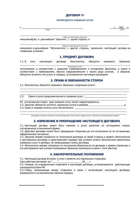 договор на оказание консультационных услуг с туристом