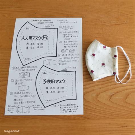 手作り マスク 型紙 大人