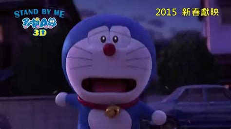 電影預告(粵語配音) 《STAND BY ME: 多啦A夢 3D》STAND BY ME Doraemon 2月