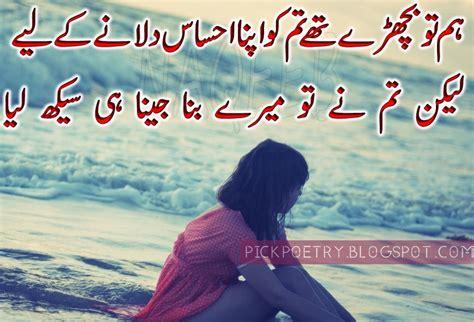 Best Sad Poetry In Urdu The Best Sad Urdu Poetry Pics Sad Poetry Urdu