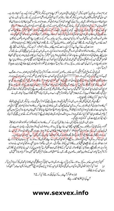 Urdu Hindi Sex Stories Saima Ki Kahani