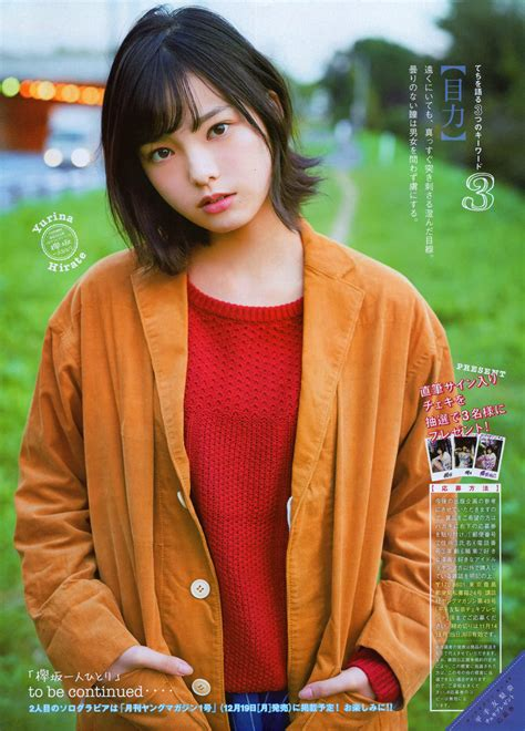 The site owner hides the web page description. fumi Diary 2号店 : 欅坂46 平手友梨奈 週刊ヤングマガジン 2016 No.49 ...