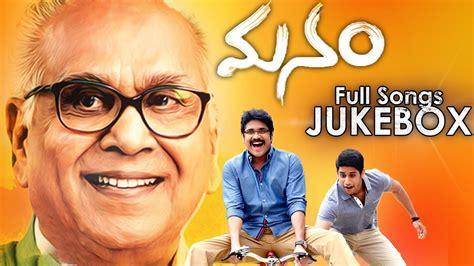Manam Telugu Movie Online