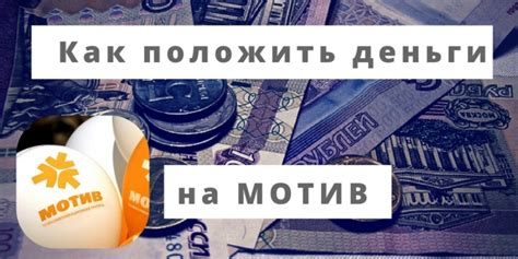 как с мотива перевести деньги мотива на мтс