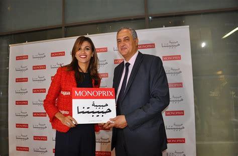 siege social monoprix monoprix tunisie nouveau sponsor de habiba ghribi