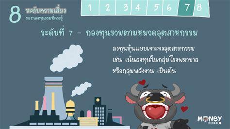 8 ระดับความเสี่ยงของกองทุนรวมที่ควรรู้ ก่อนการลงทุน - Pantip