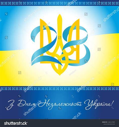 years anniversary logo  ukrainian text