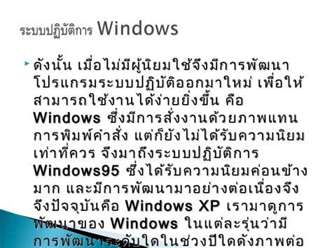 ระบบปฏิบัติการ Windows