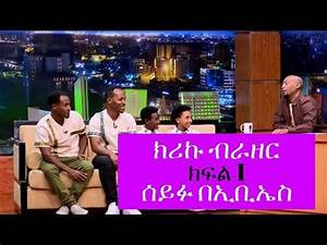 Kiriku Brothers Interview With Seifu on EBS