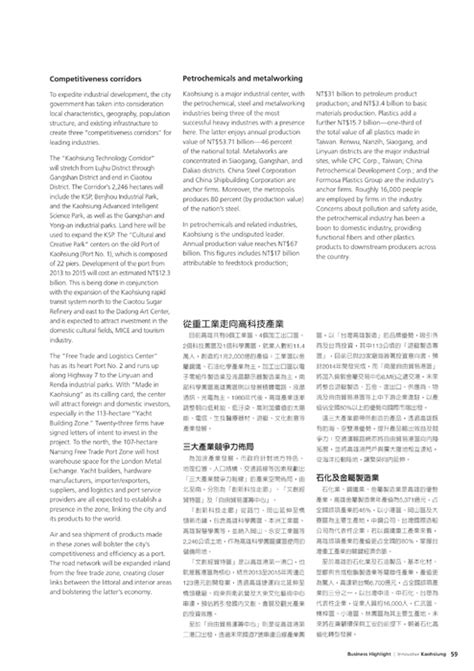 駘ection bureau association http gogofinder com tw books 35 高雄市政府專刊 創新高雄
