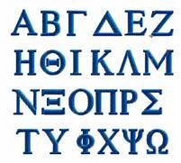 Greek Alphabet Fraternity Sorority Font Set Of 72 AKDesigns Boutique Machine Embroidery Designs No 1410 Elegant Greek Machine Embroidery Font Alphabet Greek Varsity Collegiate Applique Machine Embroidery Alphabet