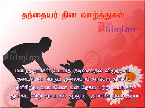 thanthaiyar dhina valthukal pictures  kavithai tamil