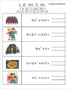 creative and engaging worksheet to practice choti u ki matra ideal for grade 1 students