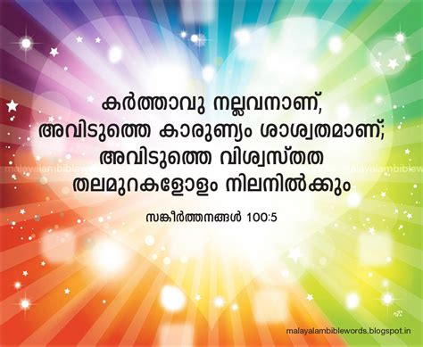 Wish your best friends and family a very good morning in the malayalam language. Malayalam Bible Words: malayalam bible words, bible verses, bible quotes, Psalm-100 5