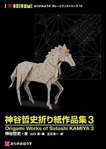 Origami Works Of Satoshi Kamiya 3 By Satoshi Kamiya Book