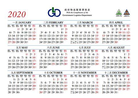 calendar  hong kong calendario