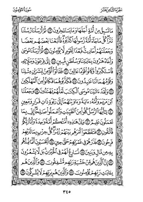 سورة المؤمنون الصفحة رقم 345