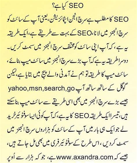 Seo Tools Meaning - what is the meaning of tool in urdu driverlayer search