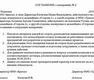Дополнительное соглашение на временное замещение отсутствующего работника
