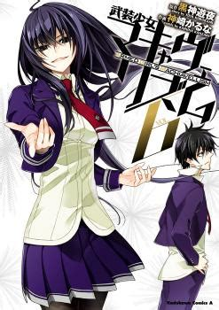 Anime Fuuka Jkanime Baka Updates Busou Shoujo Machiavellianism