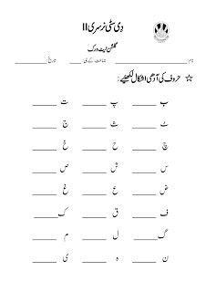 sr gulshan  city nursery ii urdu  term