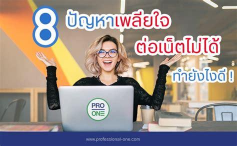 8 ปัญหาเพลียใจ ต่อเน็ตไม่ได้ ทำยังไงดี! - Professional One
