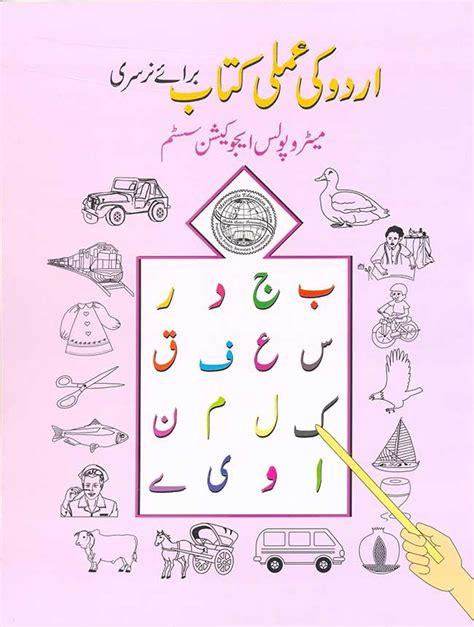 nursery urdu paper