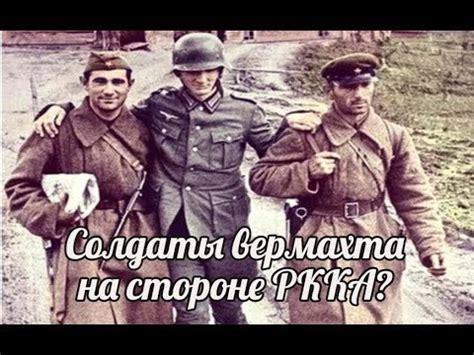 rc 2 n солдаты вермахта на стороне ссср quot армия зейдлица quot это миф военная история
