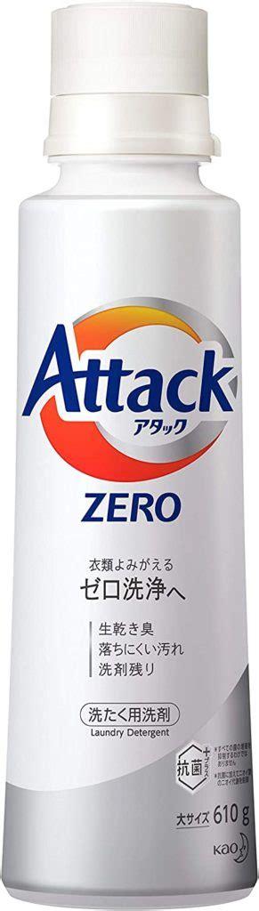 アタック ゼロ 臭い