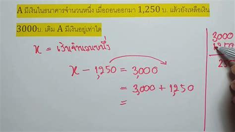 แนว ข้อสอบ เตรียม สอบ เข้า ม 1 ชุดที่ 1 ep 6 การแก้โจทย์ปัญหา - YouTube