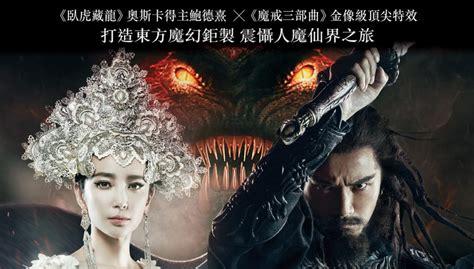影評 觀後感 鍾馗伏魔 雪妖魔靈 地道的中國大陸電影 企業號航行網誌
