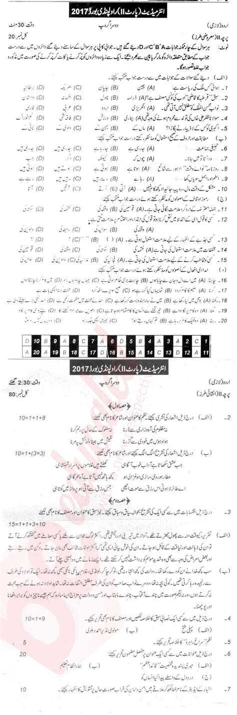 classnotes urdu notes  class  rawalpindi board