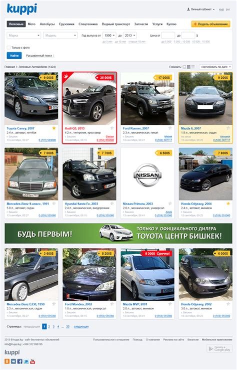 Automobile Website Design by Kuppi Kg Automobile Classifieds Website On Behance