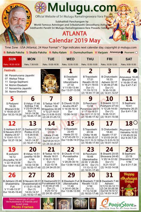 atlanta telugu calendar mulugu calendars telugu calendar