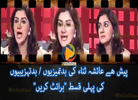 پیش ھے عائشہ ثناء کی بدتمیزیوں بدتہزیبیوں کی پہلی قسط