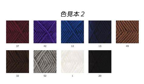 Yokota Yarn 5 Balls Pricing!
