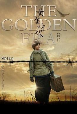 golden era film wikipedia
